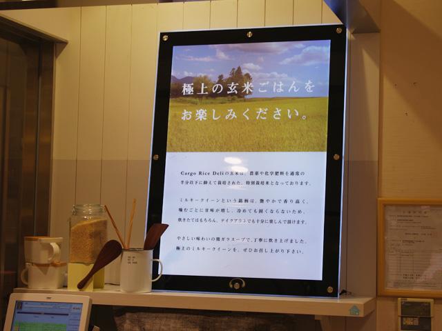 品川 青山玄米食堂 カーゴライス デリ 様展示例1