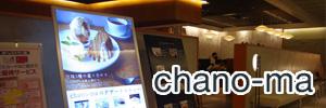 上野 和カフェ yusoshi chano-ma様設置例
