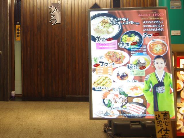 赤坂 鉄板ダイニングひろ様展示例1