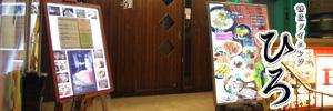 赤坂 鉄板ダイニングひろ様設置例