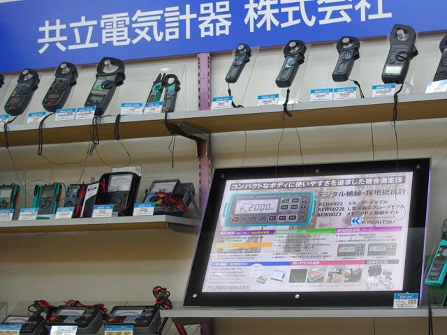 共立電気計器株式会社様展示例1