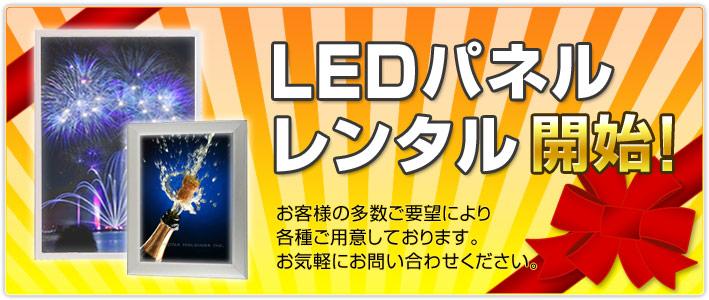 LEDパネルレンタル開始
